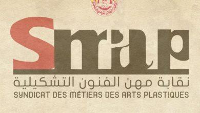 Photo of نقابة مهن الفنون التشكيلية تندد بالممارسات اللامسؤولة داخل لجنة إقتناءات الأعمال الفنية