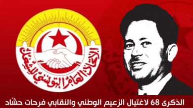 Photo of بيان الذكرى 68 لاغتيال الزعيم الوطني والنقابي فرحات حشّاد