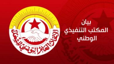 Photo of اتحاد الشغل يدعو الحكومة الى اتخاذ اجراءات سريعة و عملية لدعم المستشفيات