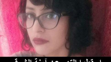 Photo of منظمة العفو الدولية تطالب الحكومة التونسية بإسقاط جميع التهم بحق آمنة الشرقي