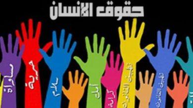 Photo of منظمات و جمعيات وطنية تدعو السلطات إلى عدم استغلال الأزمة السياسية للتضييق على الحقوق والحريات