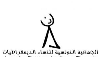 Photo of جمعية النساء الديمقراطيات تدين التدخل الأجنبي في الشأن الداخلي التونسي