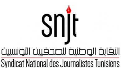 Photo of نقابة الصحفيين تندد بتواتر الاعتداءات على الصحفيين