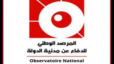 Photo of المرصد الوطني للدفاع عن مدنية الدولة يسجل تجاوزات خطيرة لمبدأ مدنيّة الدولة والديمقراطية وحقوق الإنسان