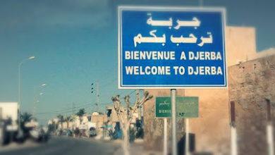 Photo of جزيرة جربة .. القطاع السياحي بعد جائحة كورونا
