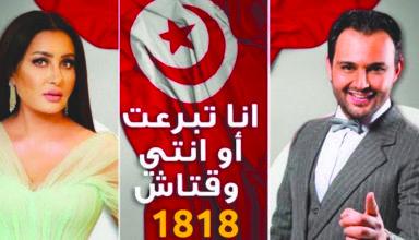 Photo of بين المال والرقص..ثنائية متناقضة للفنانين التونسيين أثناء الحجر الصحي