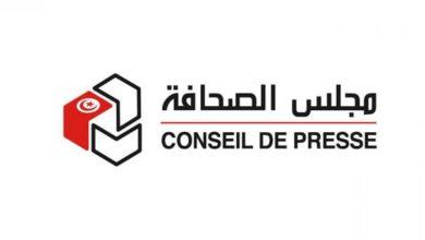 Photo of الإعلان عن تركيبة مجلس الصحافة