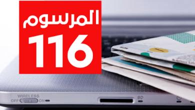 Photo of منظّمات حقوقيّة ونقابيّة تدعو نواب الشعب إلى عدم التصويت على المبادرة المتعلقة بتنقيح المرسوم 116