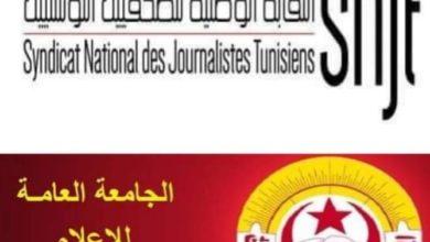 Photo of نقابة الصحفيين ونقابة الإعلام تعبران عن رفضهما لتعديل المرسوم 116