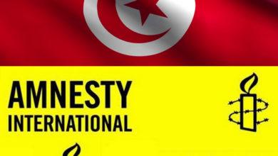 Photo of منظمة العفو الدولية تدعو إلى حماية حرية التعبير في تونس