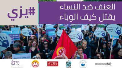 Photo of منظمات و جمعيات حقوقية تحيي اليوم العالمي لمناهضة العنف ضد المرأة
