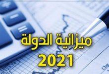 Photo of ميزانية الدولة لسنة 2021:  خارج السياق