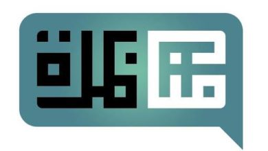 """Photo of برنامج المناظرات """"زعمة"""" يقدم حلقة خاصة بالذكرى العاشرة لانطلاق الثورة"""