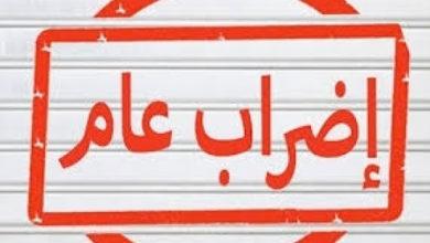 Photo of سليانة: اضراب عام جهوي يوم 2 فيفري المقبل