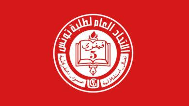 Photo of الاتحاد العام لطلبة تونس يقاطع العودة الجامعية و يطالب باطلاق سراح الطلبة الموقوفين