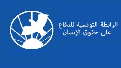 Photo of رابطة حقوق الإنسان تحمل الداخلية والعدل مسؤولية وفاة الشاب عبد السلام زيان