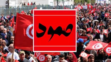 Photo of ائتلاف صمود يدعو الى دعم الحراك الاحتجاجي الشّعبي حتّى تغيير المنظومة السّياسية
