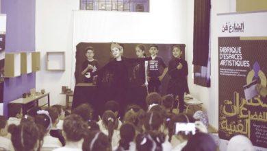 """Photo of إطلاق حملة حول العنف المسلط على الأطفال وتقديم تقرير برنامج """"تفكيك العنف عن طريق الفن"""""""