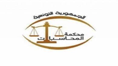 Photo of 26 جمعية وأكثر من 100 شخصية وطنية يطالبون بتفعيل تقرير محكمة المحاسبات حول الانتخابات الاخيرة