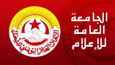 Photo of الجامعة العامة للإعلام تدين الاعتداء على الصحفيين في مسيرة حركة النهضة
