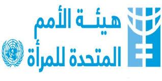 Photo of هيئة الأمم المتحدة للمرأة في تونس تدعو إلى مكافحة اللامساواة بين الجنسين خلال جائحة كوفيد-19 ومابعدها.