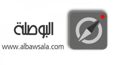 Photo of منظمة البوصلة تطالب رئيس البرلمان بتوضيح عمل المجلس بالتدابير الإستثنائية