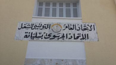 Photo of تأجيل الإضراب العام الجهوي بولاية سليانة