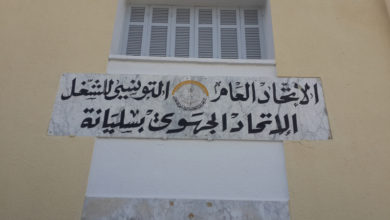 Photo of الاعتداء على نقابيين في سليانة