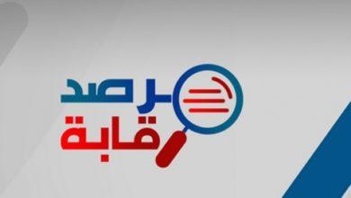 """Photo of مرصد """"رقابة"""" يقاضي محافظ البنك المركزي"""