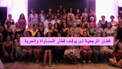 Photo of جمعية النساء الديمقراطيات تندد بحملات التشهير و التنمر التي تتعرض اليها مناضلاتها