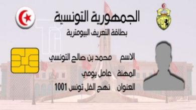 Photo of جمعيات ومنظمات حقوقية تدعو البرلمان إلى إسقاط مشروع القانون المتعلق ببطاقة التعريف البيومترية