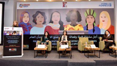 Photo of توصيات المؤتمر الوطني حول المشاركة الكاملة والفاعلة للمرأة في اتخاذ القرار في الفضاء العام