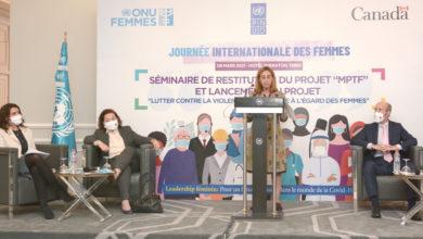 Photo of الأمم المتحدة للمرأة في تونس تطلق مشروعا لمكافحة العنف الاقتصادي