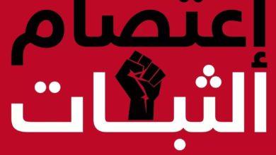 Photo of عدد من موظفي الهيئة الوطنية لمقاومة الفساد يدخلون في اضراب عن الطعام