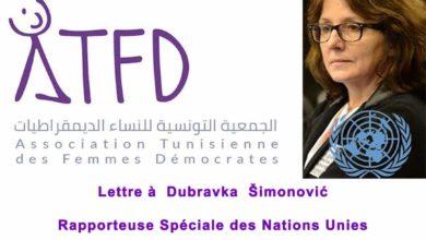 Photo of جمعية النساء الديمقراطيات تتوجه برسالة الى المقررة الخاصة للأمم المتحدة المعنية بالعنف ضد المرأة