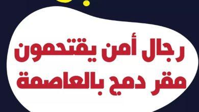 """Photo of الشرطة تقتحم مقر جمعية """"دمج"""" بالعاصمة"""