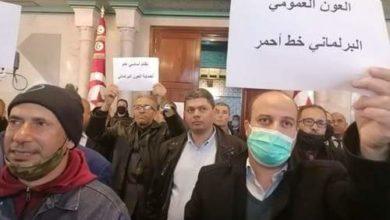 Photo of أعوان مجلس نواب الشعب ينفذون وقفة احتجاجية
