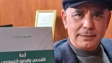 """Photo of تقديم كتاب """"أزمة الإعلام السمعي و البصري العمومي في تونس """" لماهر عبد الرحمان"""