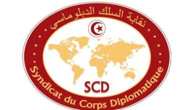 Photo of نقابة السلك الديبلوماسي تطالب بتوفير تلاقيح الكوفيد 19 لموظفي البعثات في الخارج