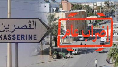Photo of إقرار الإضراب العام في القصرين