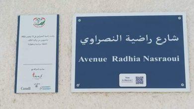 "Photo of إطلاق إسم المناضلة الحقوقية ""راضية النصراوي"" على شارع بمدينة القصرين"