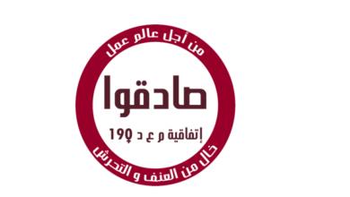 Photo of نقابات و منظمات عربية تدعو الى التصديق على اتفاقية منظمة العمل الدولية لوقف العنف والتحرش في مكان العمل