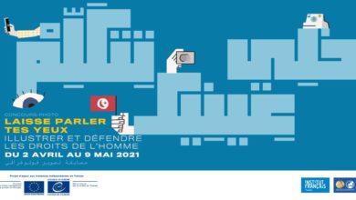 Photo of مسابقة في التصوير الفوتوغرافي حول حقوق الإنسان في تونس
