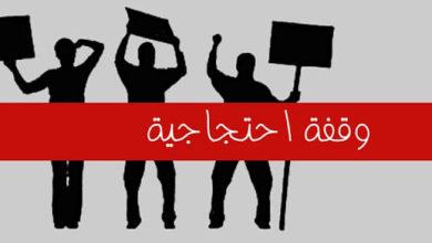 Photo of نقابة الصحفيين تدعو الى وقفة احتجاجية أمام مقر وكالة تونس افريقيا للانباء
