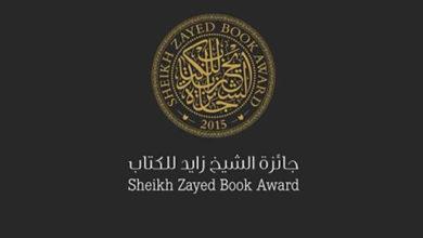 Photo of منظمات و جمعيات تونسية وعربية تدعو إلى مقاطعة جائزة الشيخ زايد للكتاب