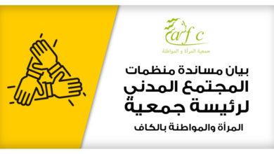 Photo of جمعيات و منظمات تساند رئيسة جمعية النساء والمواطنة بالكاف