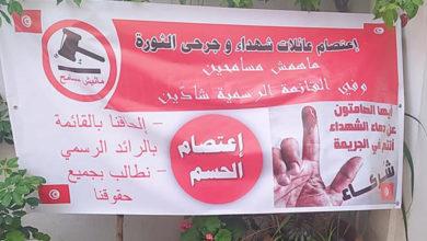 Photo of احتجاز المعتصمين داخل الهيئة العليا لحقوق الانسان والحريات الاساسية