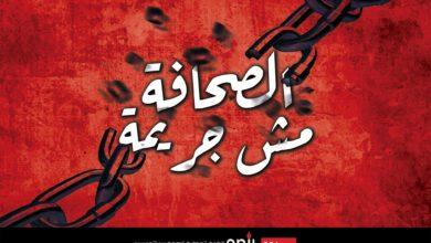 Photo of ندوة صحفية بمناسبة اليوم العالمي لحرية الصحافة