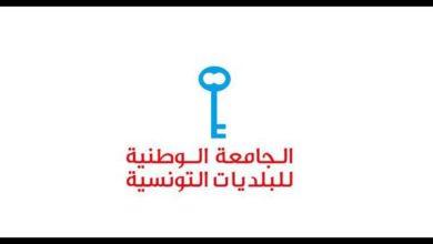 Photo of الجامعة الوطنية للبلديات التونسية تقدّم تقييمها لمسار اللامركزية والعمل البلدي