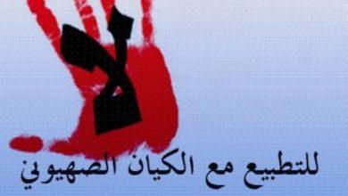 Photo of أحزاب و منظمات تعلن عن تشكيل تنسيقية لدعم المقاومة الفلسطينية و تجريم التطبيع